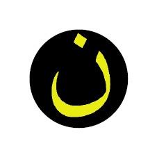 Nasrani (arabský znak pro křesťany)
